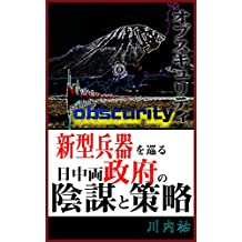 Obscurity (Japanese Edition)