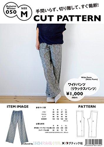 ハンドメイドカンパニー CUT PATTERN ワイドパンツ(リラックスパンツ) Mサイズ (型紙・パターン) SS050-Mの商品画像