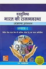 Vastunishth Bharat Ki Rajvyavastha: Samanya Adhyayan Prashna Patra I (Hindi Edition) Kindle Edition
