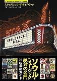 スタックス・レコード・ガイド・ブック