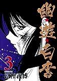 幽・遊・白書 3 (集英社文庫―コミック版)