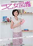 ヲ乙女図鑑 (THE WOTOME BOOK 1)