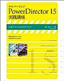 サイバーリンク PowerDirector15 実践講座 (玄光社MOOK 速読・速解シリーズ 14)
