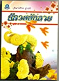 Thai Fruit Carving Book Carving Vegetable Book Into Animal Shape Learn Step By Step Book #2