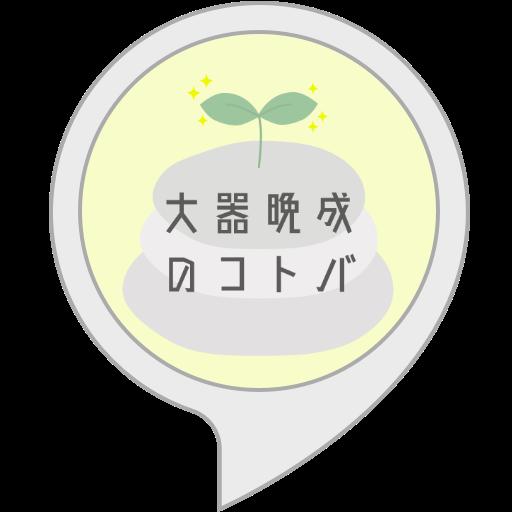 大器晩成のコトバ