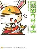 全力ウサギ〈第2工事〉全力旅立ち編 (メディアファクトリーのキャラクターブック)