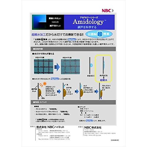 NBCハイネット:アミドロジー お掃除超簡単20 91cm×30m ブラック HPET209130BKZC B01N28UTI2