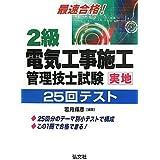 1級電気工事施工管理技士受験対策問題集〈2015年版〉