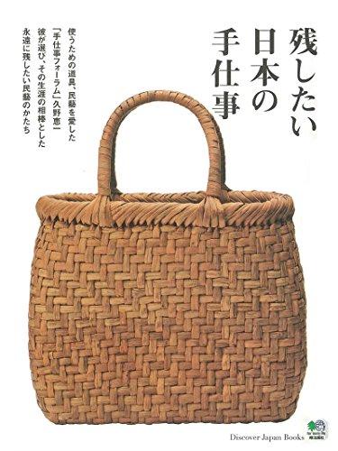 残したい日本の手仕事 (Discover Japan Books)