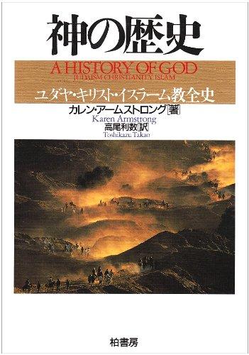 神の歴史―ユダヤ・キリスト・イスラーム教全史 (ポテンティア叢書)