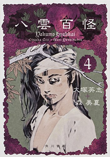 八雲百怪 (4) (単行本コミックス)