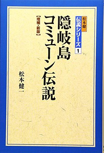 隠岐島コミューン伝説 (松本健一伝説シリーズ)