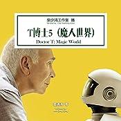 T博士 5:魔人世界 - T博士 5:魔人世界 [Doctor T: Magic World] (Audio Drama) | 墨清清 - 墨清清 - Moqingqing