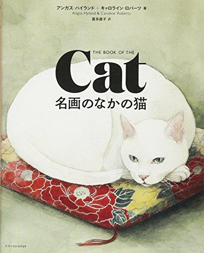 名画のなかの猫