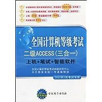 全國計算機等級考試二級ACCESS