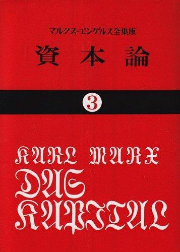 資本論 (3) (国民文庫 (25))