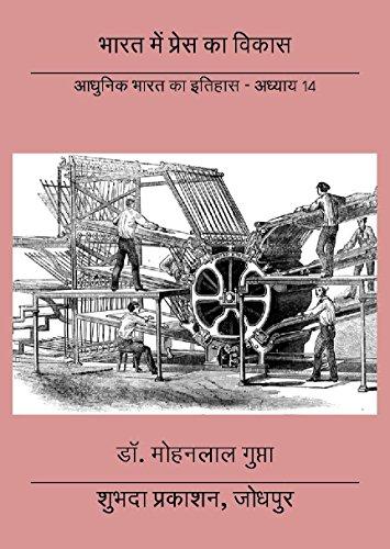 Daily Newspaper Advertiser (Development of Press in India: भारत में प्रेस का विकास (Hindi Edition))