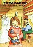 大きな森の小さな家 ―インガルス一家の物語〈1〉 (福音館文庫 物語)