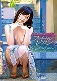山口愛実 ファイナルレッスン GRAVD-0025A [DVD]