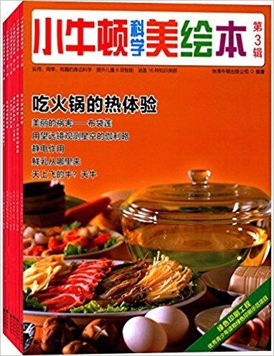 Download 小牛顿科学美绘本(第3辑)(生活体验卷)(套装共6册) pdf