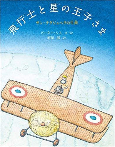 飛行士と星の王子さま: サン=テグジュペリの生涯 (児童書)
