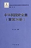 中华民国史全集(36册套装) (中华书局出品)