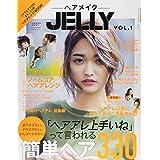 ヘアメイクJELLY 2015年Vol.1 小さい表紙画像