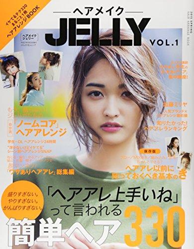 ヘアメイクJELLY 2015年Vol.1 大きい表紙画像