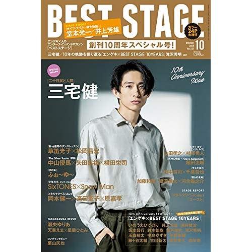 BEST STAGE 2018年10月号 表紙画像