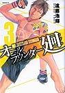 All Rounder Meguru Vol.3 par Endo