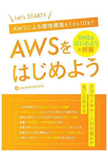 AWSをはじめよう ~AWSによる環境構築を1から10まで~ はじめようシリーズ