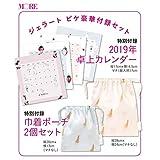 2019年1月号 gelato pique(ジェラートピケ)卓上カレンダー&巾着ポーチ