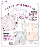 MORE(モア) 2019年 1 月号 表紙:二宮和也 付録:ジェラートピケ豪華セット [雑誌]