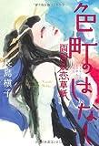 色町のはなし―両国妖恋草紙 (幽BOOKS)