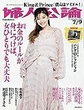 婦人公論 2019年 7/9 号 [雑誌]