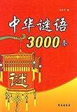 中华谜语3000条