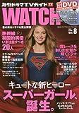 海外ドラマTVガイド WATCH Vol.8 (TOKYO NEWS MOOK 530号)