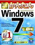 今すぐ使えるかんたん Windows 7 [最新版]