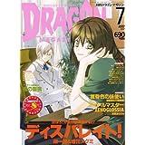 DRAGON MAGAZINE (ドラゴンマガジン) 2007年 07月号 [雑誌]
