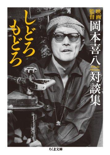 しどろもどろ―映画監督岡本喜八対談集 (ちくま文庫)