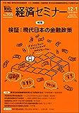 経済セミナー2018年12月・2019年1月号 通巻 705号 検証:現代日本の金融政策