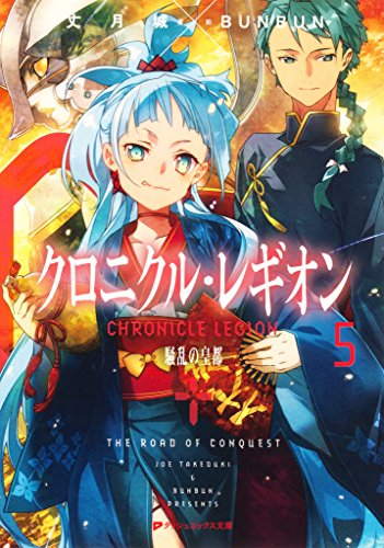 クロニクル・レギオン 5 騒乱の皇都 (ダッシュエックス文庫DIGITAL)