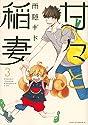 甘々と稲妻(3) / 雨隠ギドの商品画像