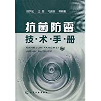 抗菌防霉技术手册