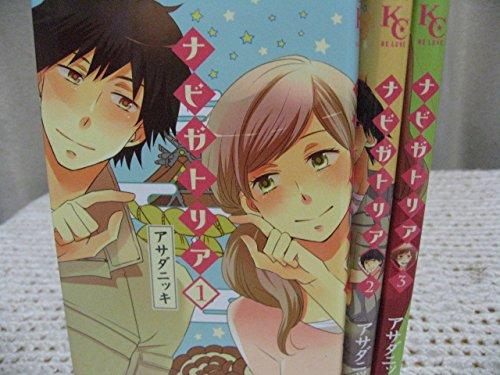 ナビガトリア コミック 1-3巻セット (BE LOVE KC)