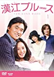 [DVD]漢江ブルース 25枚組 DVD-BOX