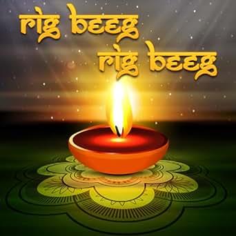 Amazon.com: Rig Beeg Rig Beeg: Dukalu Yadav: MP3 Downloads