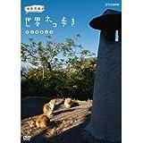 岩合光昭の世界ネコ歩き アンダルシア DVD【NHKスクエア限定商品】