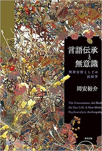『言語伝承と無意識: 精神分析としての民俗学』