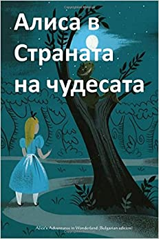 Alice's Adventures in Wonderland (Bulgarian edition)